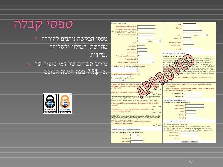 <ul><ul><li>טפסי הבקשה ניתנים להורדה מהרשת ,  למילוי ולשליחה מיידית . </li></ul></ul><ul><ul><li>נדרש תשלום של דמי טיפול ש...