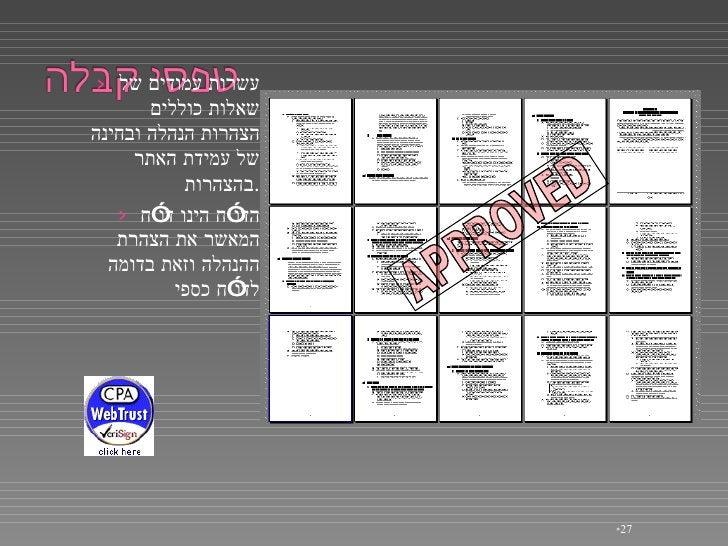 """<ul><ul><li>עשרות עמודים של שאלות כוללים הצהרות הנהלה ובחינה של עמידת האתר בהצהרות . </li></ul></ul><ul><ul><li>הדו""""ח   הי..."""
