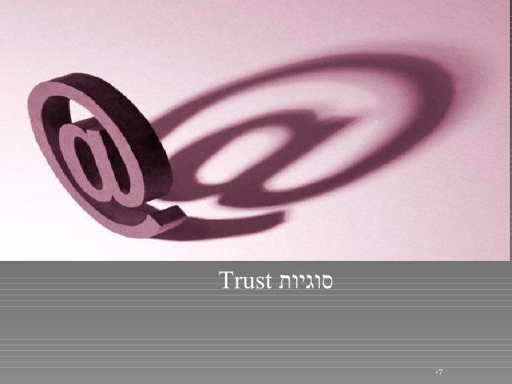 <ul><li></li></ul>Trust  סוגיות