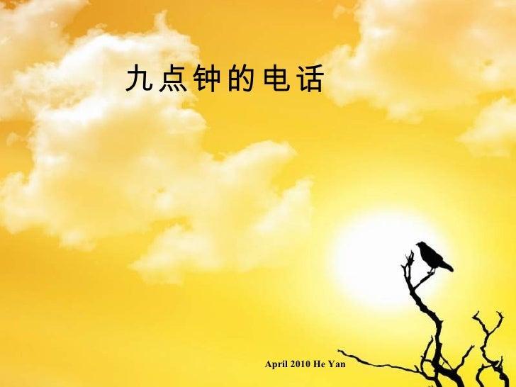 九点钟的电话 April 2010 He Yan