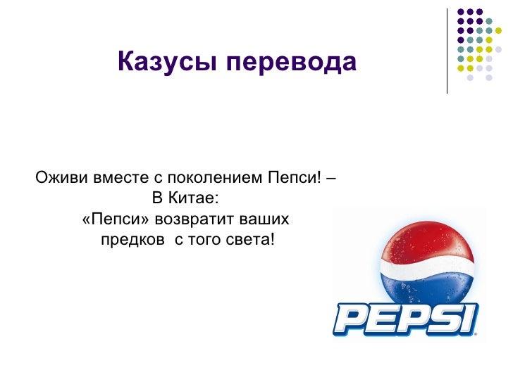 казусы перевода рекламы