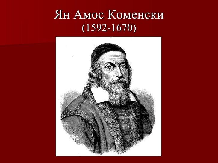 Ян Амос Коменски (1592-1670)