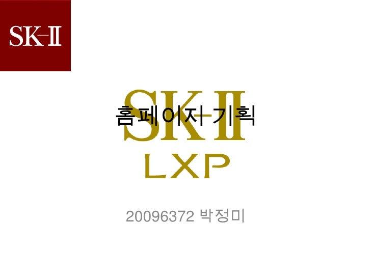 20096372 박정미<br />홈페이지 기획<br />