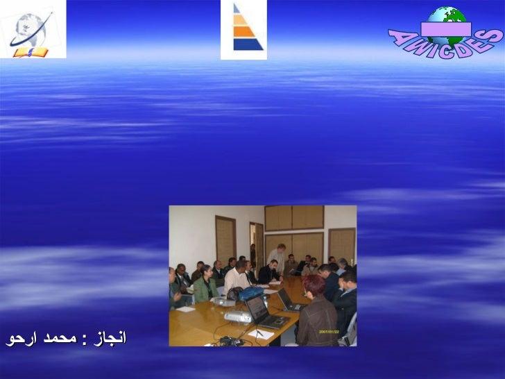انجاز  :  محمد ارحو التسيير الاداري للجمعية ج و ث ت ج بوتنفيت-كاوز AWICDES