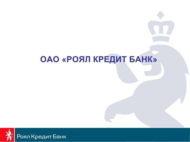 Потребительский кредит в роял кредит банк в комсоомльске-на-амуре кредит рефинансировать на потребительский кредит