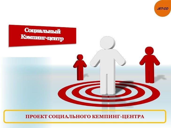 ПРОЕКТ СОЦИАЛЬНОГО КЕМПИНГ-ЦЕНТРА