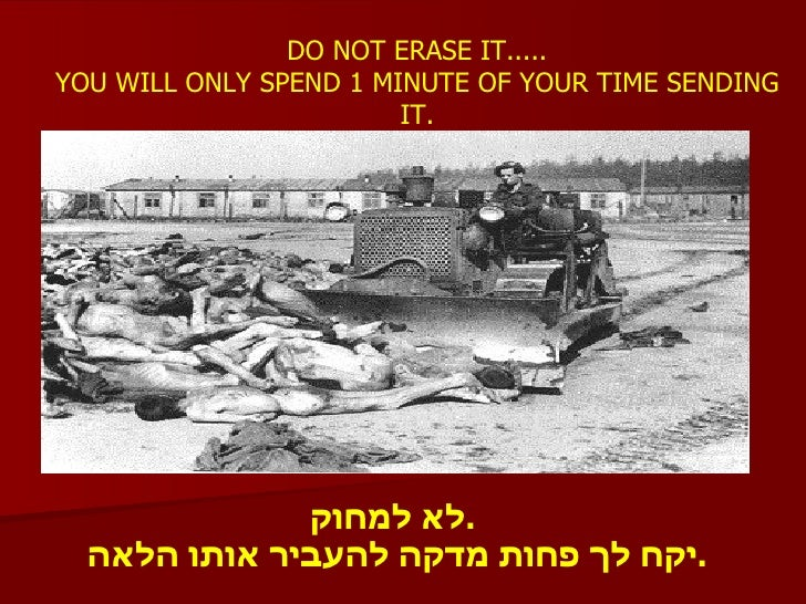 DO NOT ERASE IT..... YOU WILL ONLY SPEND 1 MINUTE OF YOUR TIME SENDING IT. לא למחוק . יקח לך פחות מדקה להעביר אותו הלאה .