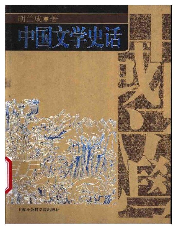 [中国文学史话] 胡兰成 扫描版