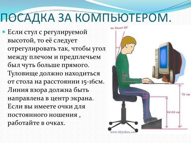 ПОСАДКА ЗА КОМПЬЮТЕРОМ.  Если стул с регулируемой  высотой, то её следует  отрегулировать так, чтобы угол  между плечом и...