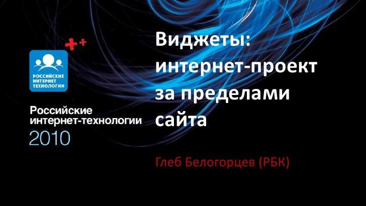 Виджеты: интернет-проект за пределами сайта<br />Глеб Белогорцев (РБК)<br />