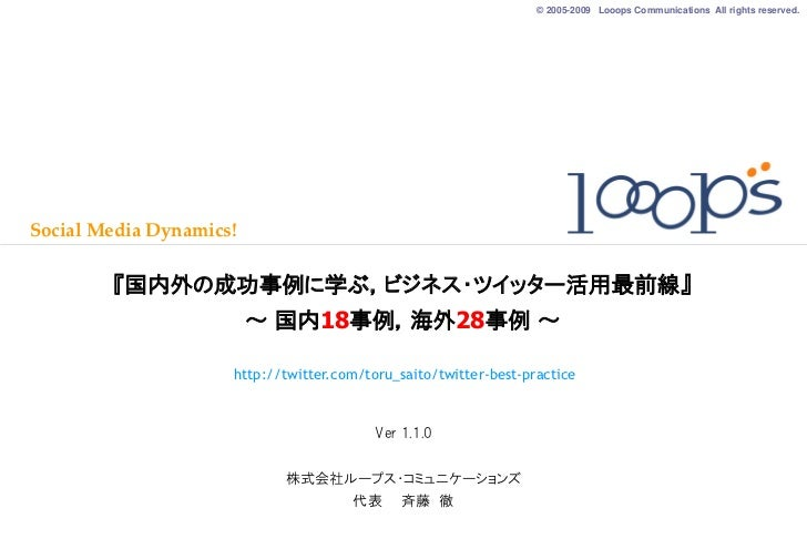 © 2005-2009 Looops Communications All rights reserved.     Social Media Dynamics!           『国内外の成功事例に学ぶ,ビジネス・ツイッター活用最前線』 ...