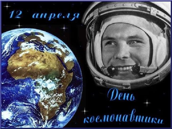 космос Slide 1