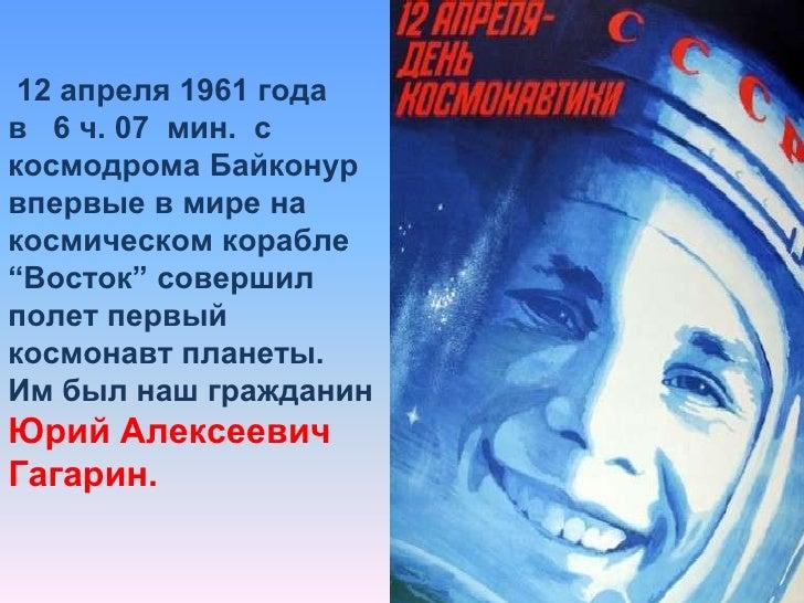 космос Slide 2