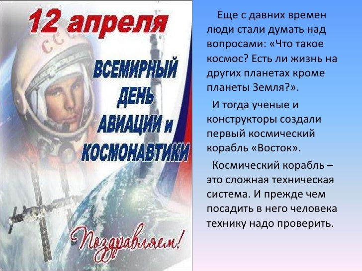 космос Slide 3