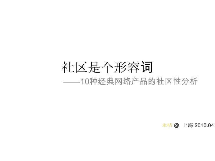 社区是个形容词<br />——10种经典网络产品的社区性分析<br />永桔 @  上海 2010.04<br />