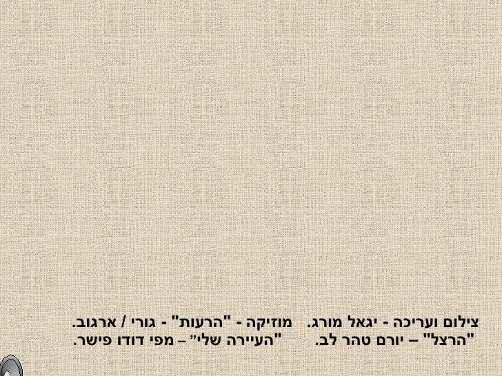 """בית העלמין הלאומי של ישראל הר הרצל צילום ועריכה  -  יגאל מורג .  מוזיקה  - """" הרעות """" -  גורי  /  ארגוב .   &quot..."""