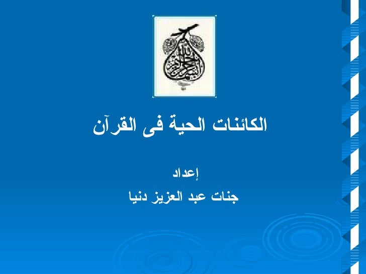 الكائنات الحية فى القرآن إعداد  جنات عبد العزيز دنيا