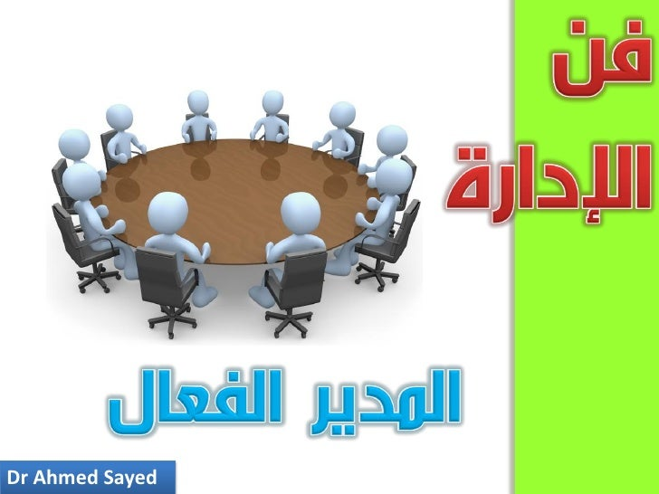 Dr Ahmed Sayed