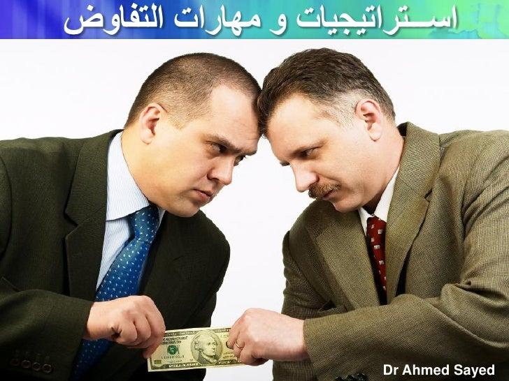 اســـتراتٌجٌات و مهارات التفاوض                              Dr Ahmed Sayed
