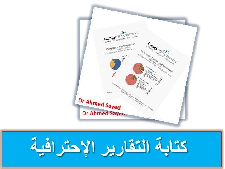 Dr Ahmed Sayed     1     كتابة التقاريز اإلحتزافية