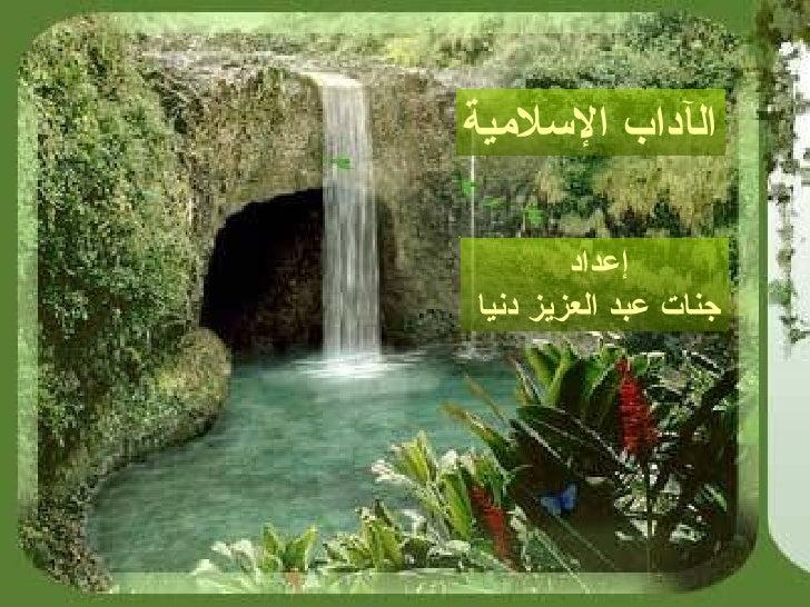 ال آداب  الإسلامية إعداد  جنات عبد العزيز دنيا