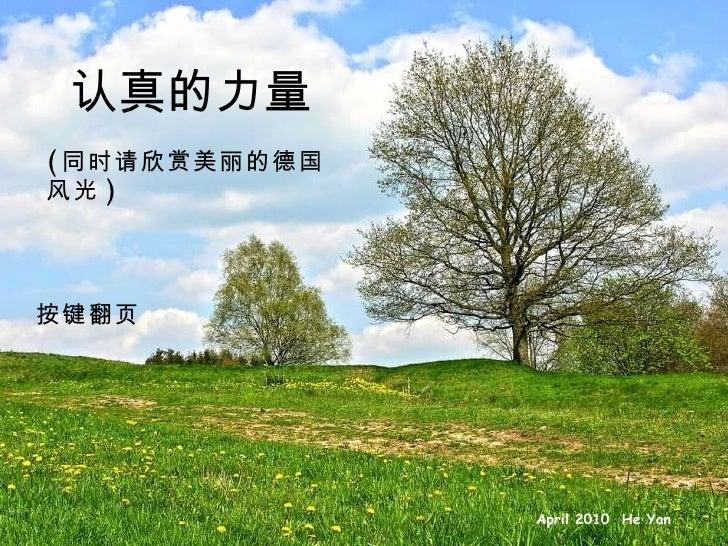 认真的力量 ( 同时请欣赏美丽的德国风光 ) 按键翻页 April 2010  He Yan