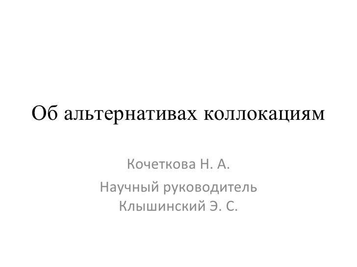 Об альтернативах коллокациям Кочеткова Н. А. Научный руководитель Клышинский Э. С.