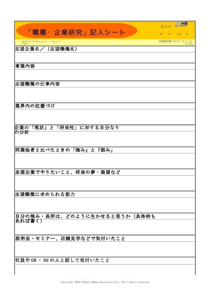 職種企業研究記入シート