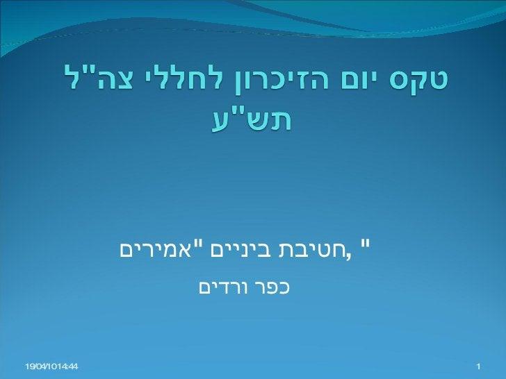 """חטיבת ביניים  """" אמירים """" , כפר ורדים 19/04/10   14:42"""