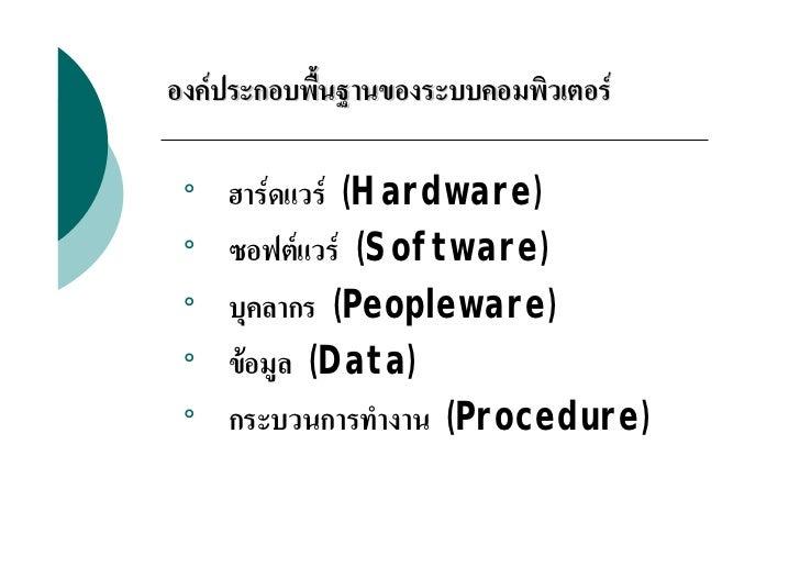 องคประกอบพื้นฐานของระบบคอมพิวเตอร   ¡   ฮารดแวร (Hardware)  ¡   ซอฟตแวร (Software)  ¡   บุคลากร (Peopleware)  ¡   ข...