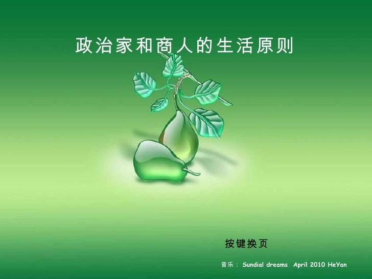 政治家和商人的生活原则 音乐: Sundial dreams   April 2010 HeYan 按键换页