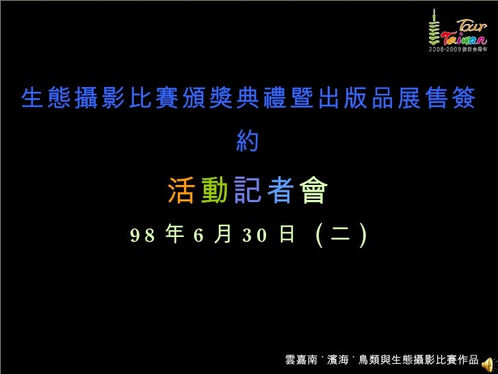 生態攝影比賽頒獎典禮暨出版品展售簽約 活 動 記 者 會 98 年 6 月 30 日  ( 二 )