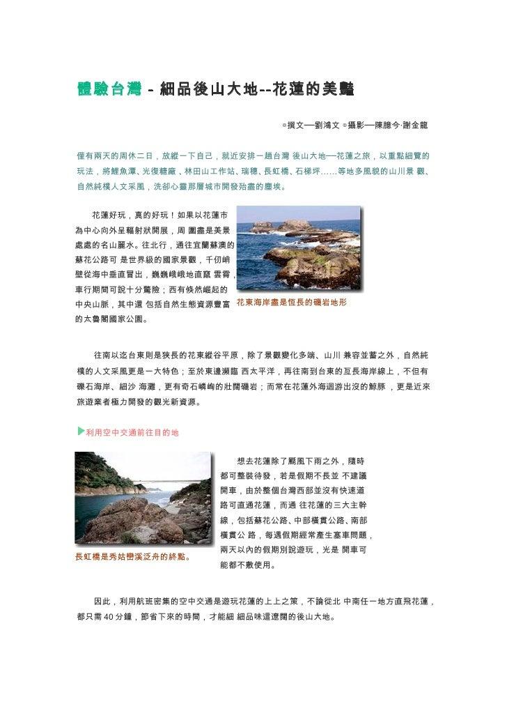 體驗台灣-細品後山大地--花蓮的美豔                              ◎撰文──劉鴻文 ◎攝影──陳臆今‧謝金龍   僅有兩天的周休二日,放縱一下自己,就近安排一趟台灣 後山大地──花蓮之旅,以重點細覽的 玩法,將鯉魚...