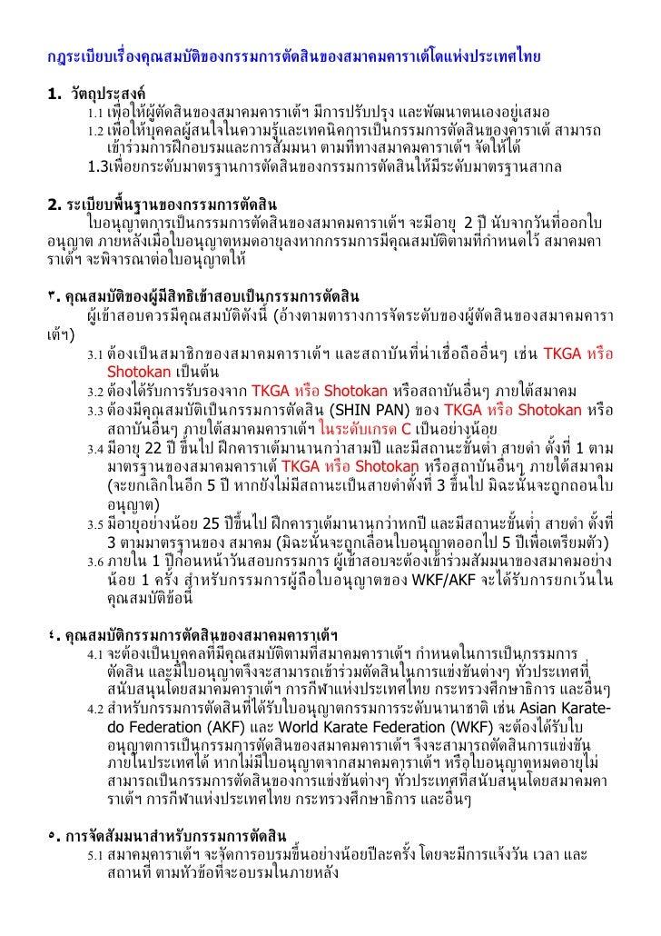 กฎระเบียบเร่ ืองคุณสมบัติของกรรมการตัดสินของสมาคมคาราเต้โดแห่งประเทศไทย  1. วัตถุประสงค์       1.1 เพ่ ือให้ผ้ตัดสินของสมา...