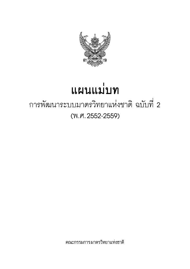 แผนแม่บทพัฒนาระบบมาตรวิทยาแห่งชาติ ฉบับที่ 2 (2552-2559)