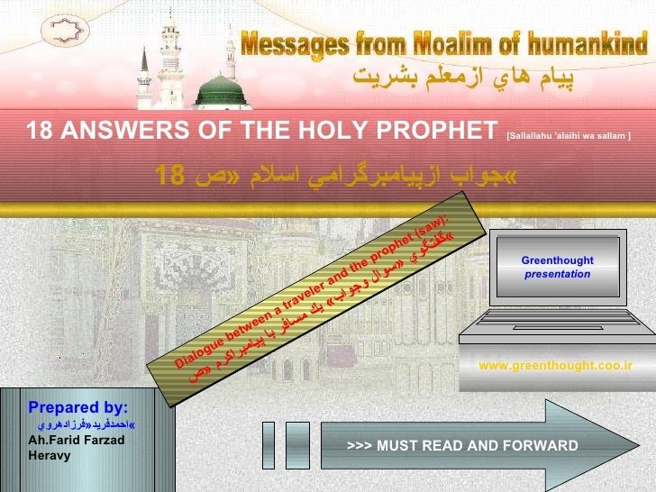 Messages from  18 ANSWERS OF THE HOLY PROPHET   [Sallallahu 'alaihi wa sallam ] >>> MUST READ AND FORWARD Prepared by: احم...
