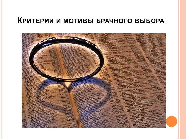 Критерии и мотивы брачного выбора<br />