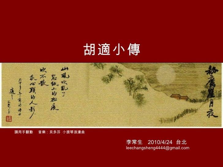 胡適小傳 李常生  2010/4/24   台北 [email_address] 請用手翻動  音樂:貝多芬  小提琴浪漫曲