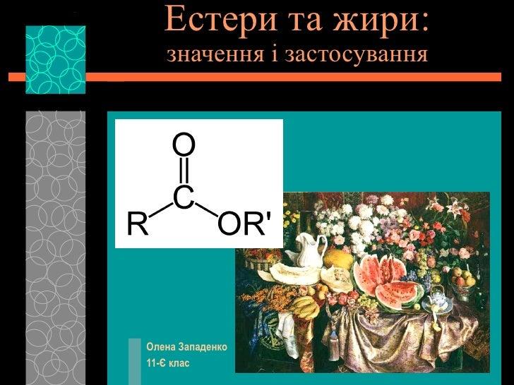 Естери та жири: значення і застосування Олена Западенко 11-Є клас