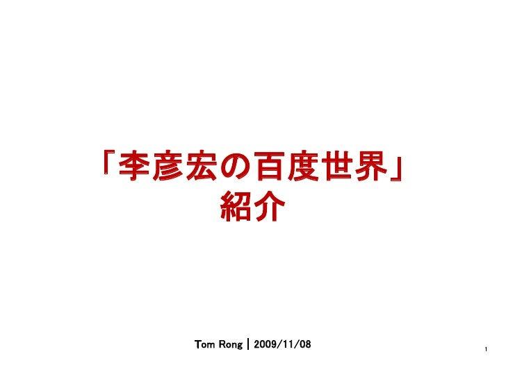 「李彦宏の百度世界」     紹介      Tom Rong|2009/11/08   1