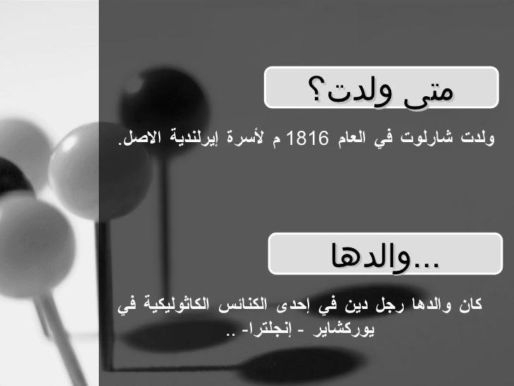عربي   شارلوت برونتي Slide 2