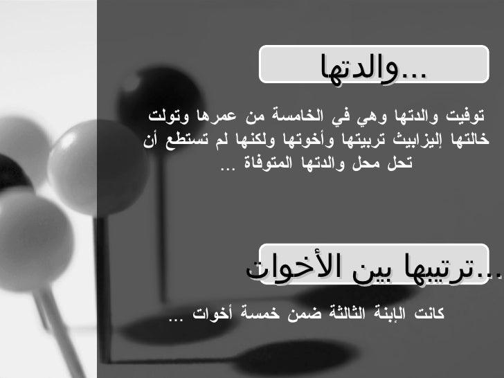 عربي   شارلوت برونتي Slide 3