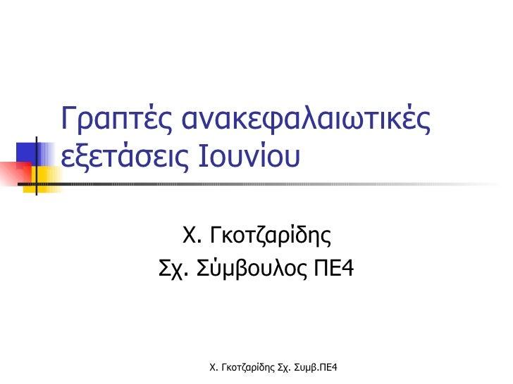 Γραπτές ανακεφαλαιωτικές εξετάσεις Ιουνίου Χ. Γκοτζαρίδης Σχ. Σύμβουλος ΠΕ4