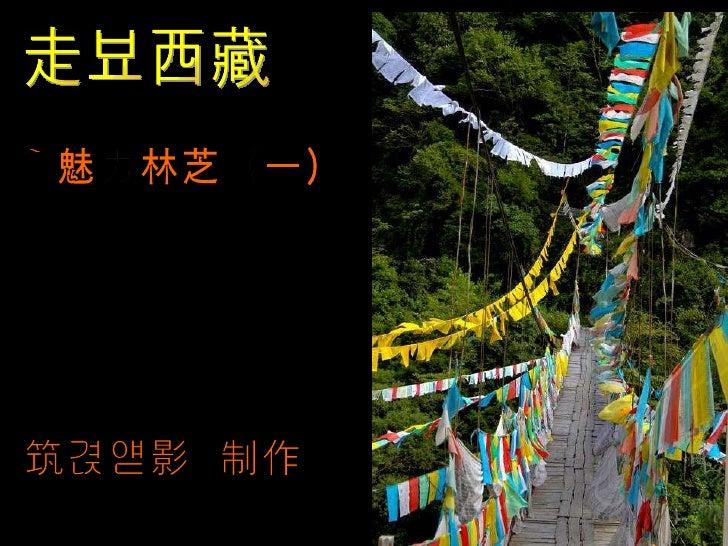 走进西藏 ~魅力林芝(一) 吴筑清摄影  制作