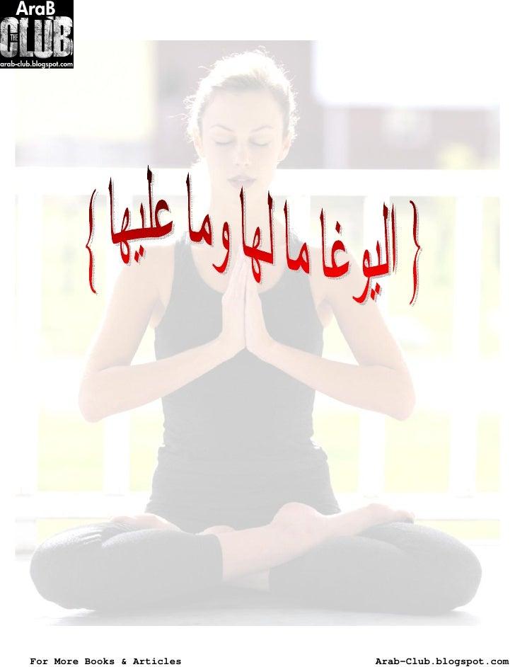 For More Books & Articles   Arab-Club.blogspot.com