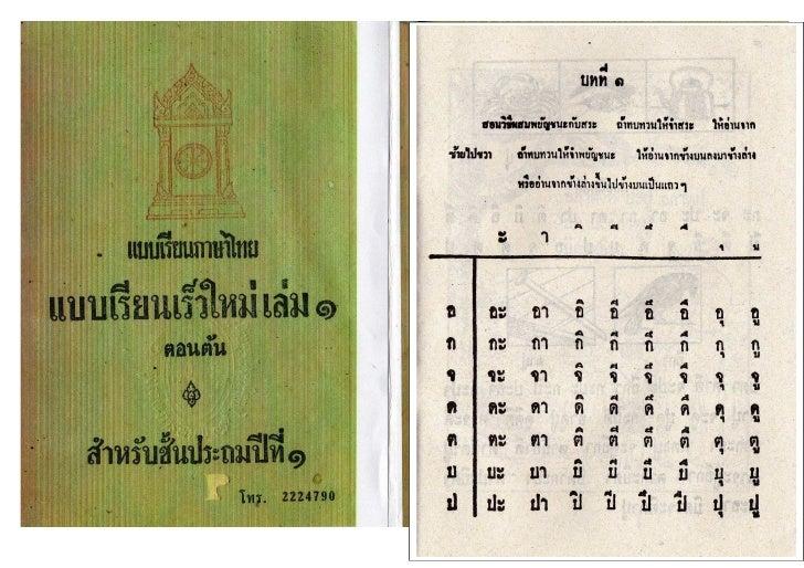 กิจกรรมสอนการซ่อมเสริม  เพื่อฝึกทักษะการอ่าน –       เขียนภาษาไทย  โดยใช้แบบเรียนเร็วใหม่            เล่ม ๑