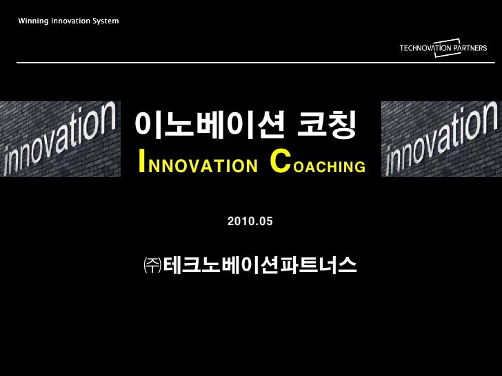 Winning Innovation System                                 이노베이션 코칭                             INNOVATION COACHING        ...