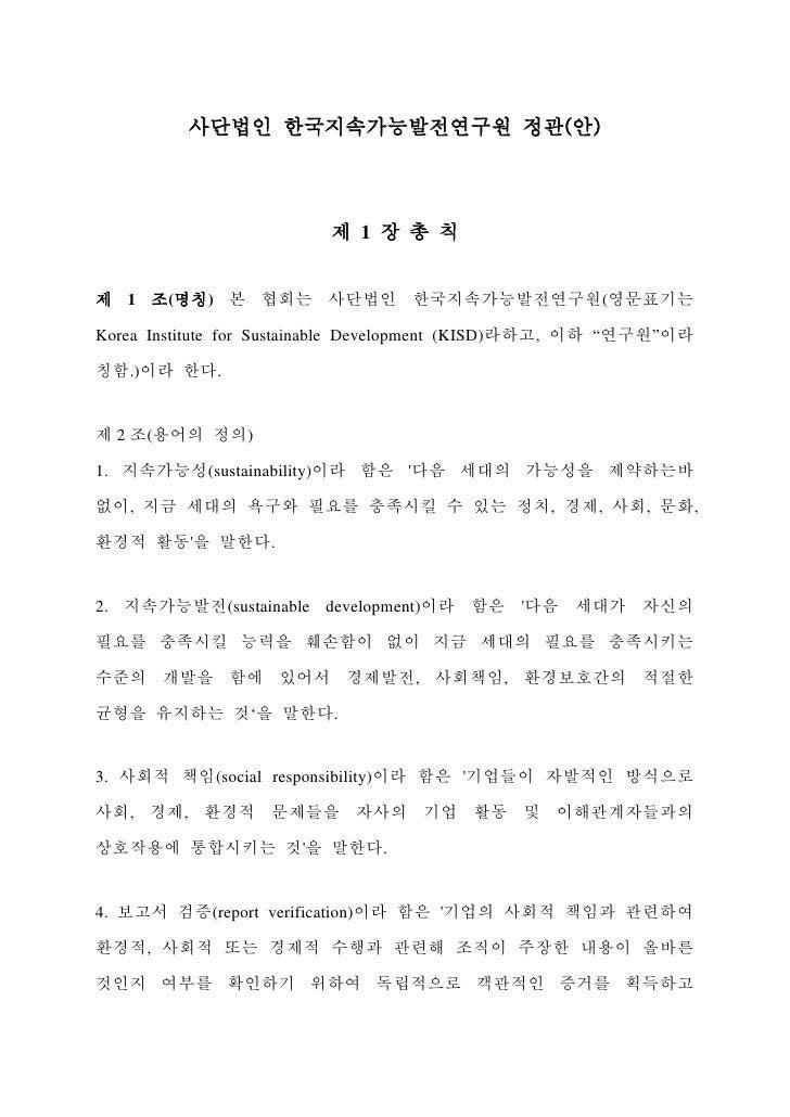 사단법인 한국지속가능발전연구원 정관(안)                             제 1 장 총 칙   제 1 조(명칭) 본 협회는 사단법인 한국지속가능발전연구원(영문표기는  Korea Institute for...