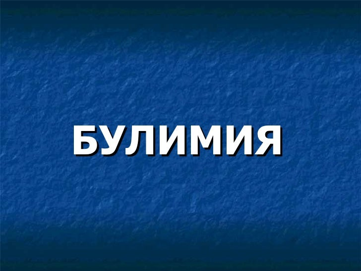 Б УЛИМИЯ