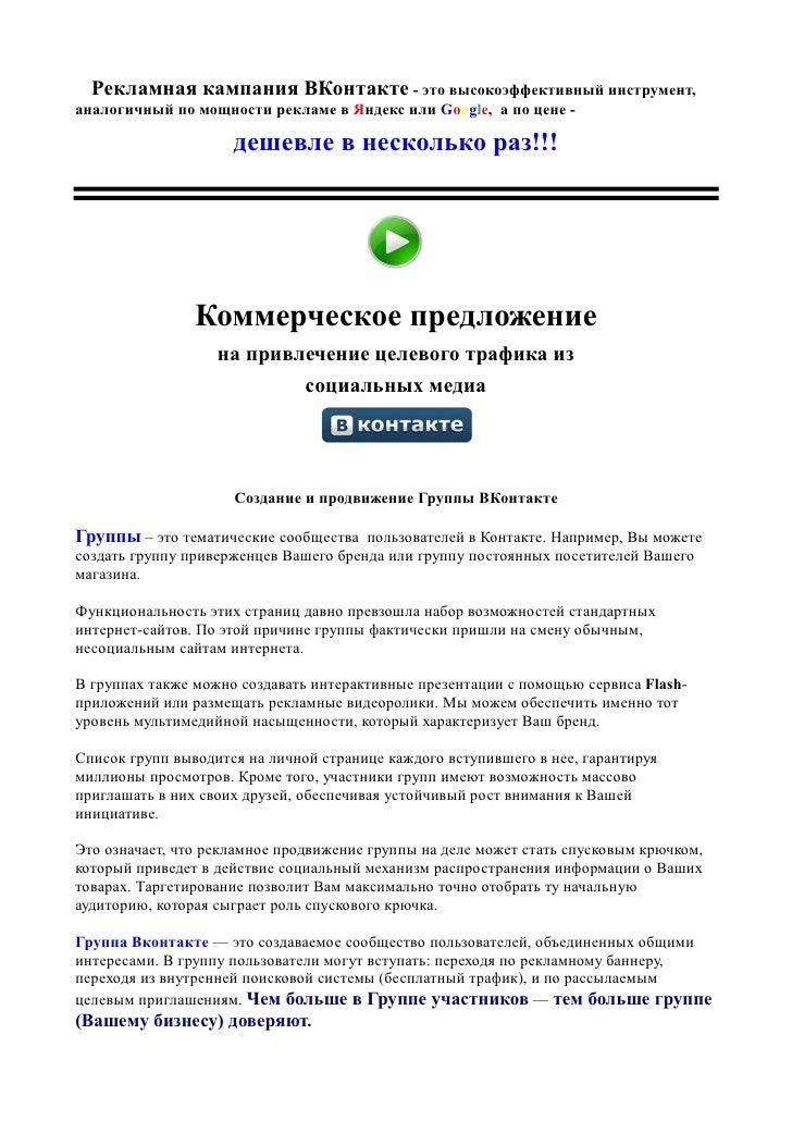 Комерческое предложение на продвижение сайта прогонка xrumer Димитровград